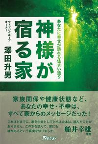 Sawadabook_kami
