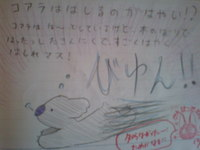 Yuka2