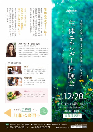 20151220seitai_455x640_2